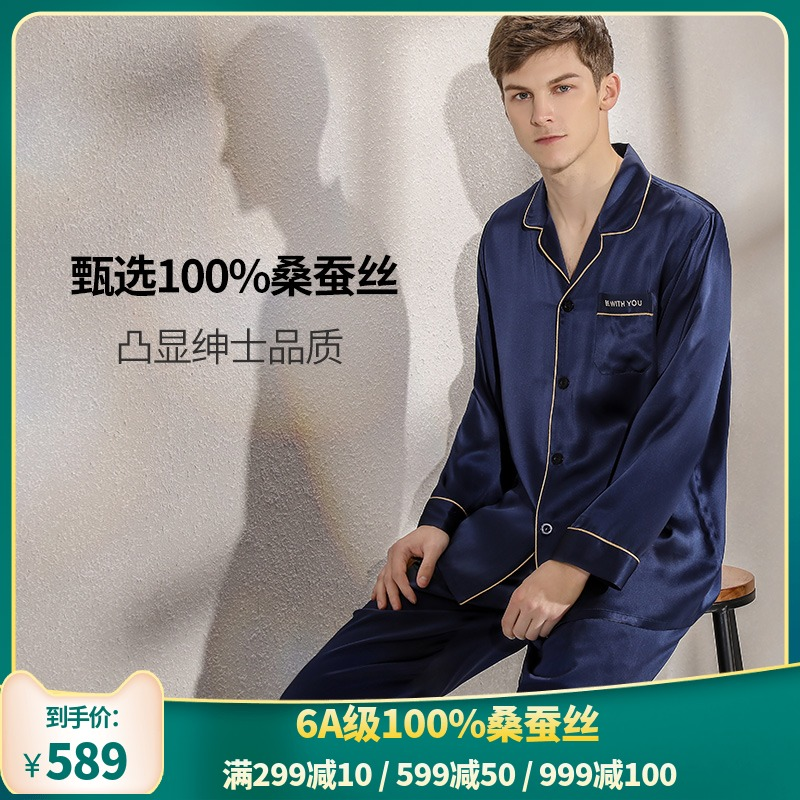 Real silk pajamas mens summer mulberry silk solid color long sleeve trousers two piece suit couple silk home clothes