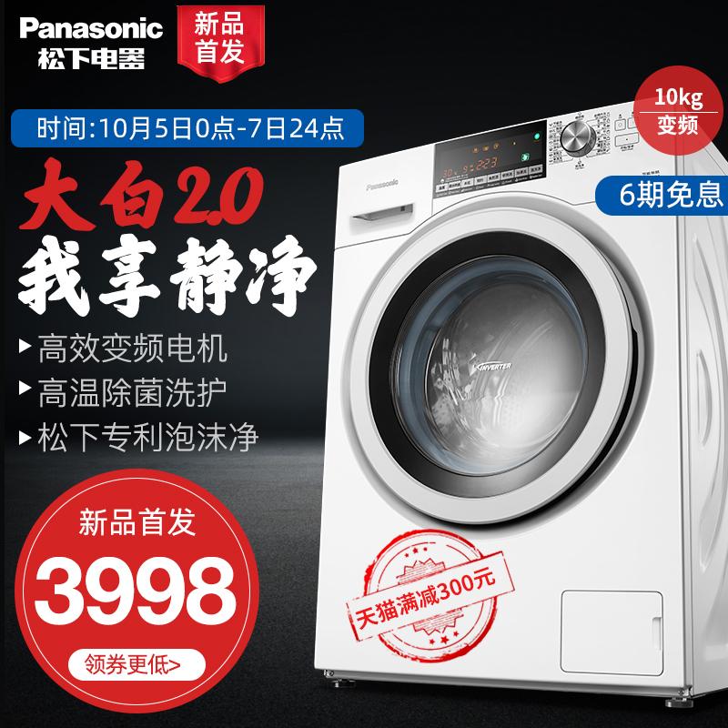 11月28日最新优惠panasonic /松下10公斤变频洗衣机