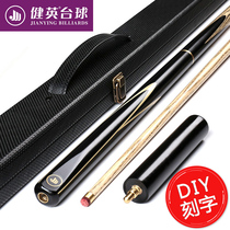 Jian Ying Billiards rod small head split English snooker table Club big black 88 Chinese single hand rod