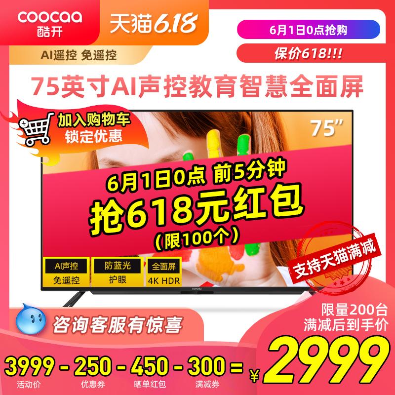 65智能网络智慧全面屏平板液晶彩电4K英寸75电视机75P50创维酷开