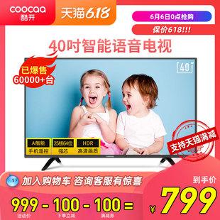 40K5C 电视机40英寸高清智能网络WIFI液晶平板彩电32 创维酷开