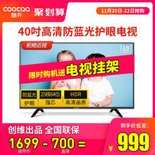 创维酷开40K5C电视机40英寸高清智能网络WIFI液晶平板彩电3243