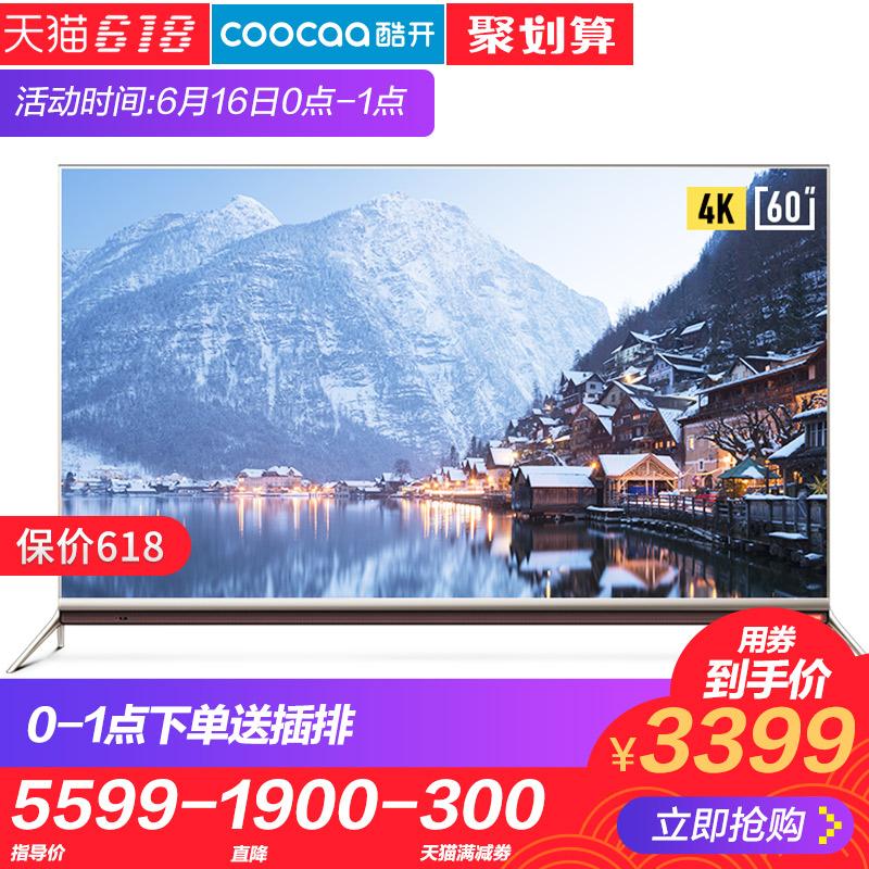 coocaa酷开 60N2液晶电视怎么样,性价比高吗?