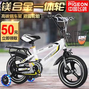 飞鸽儿童自行车男孩2-3-4-6-7-8-9-10岁宝宝脚踏单车童车女孩小孩