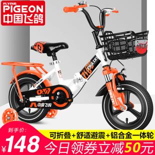 飛鴿兒童自行車摺疊男孩女孩2-3-6-7-10歲寶寶腳踏車小孩單車童車