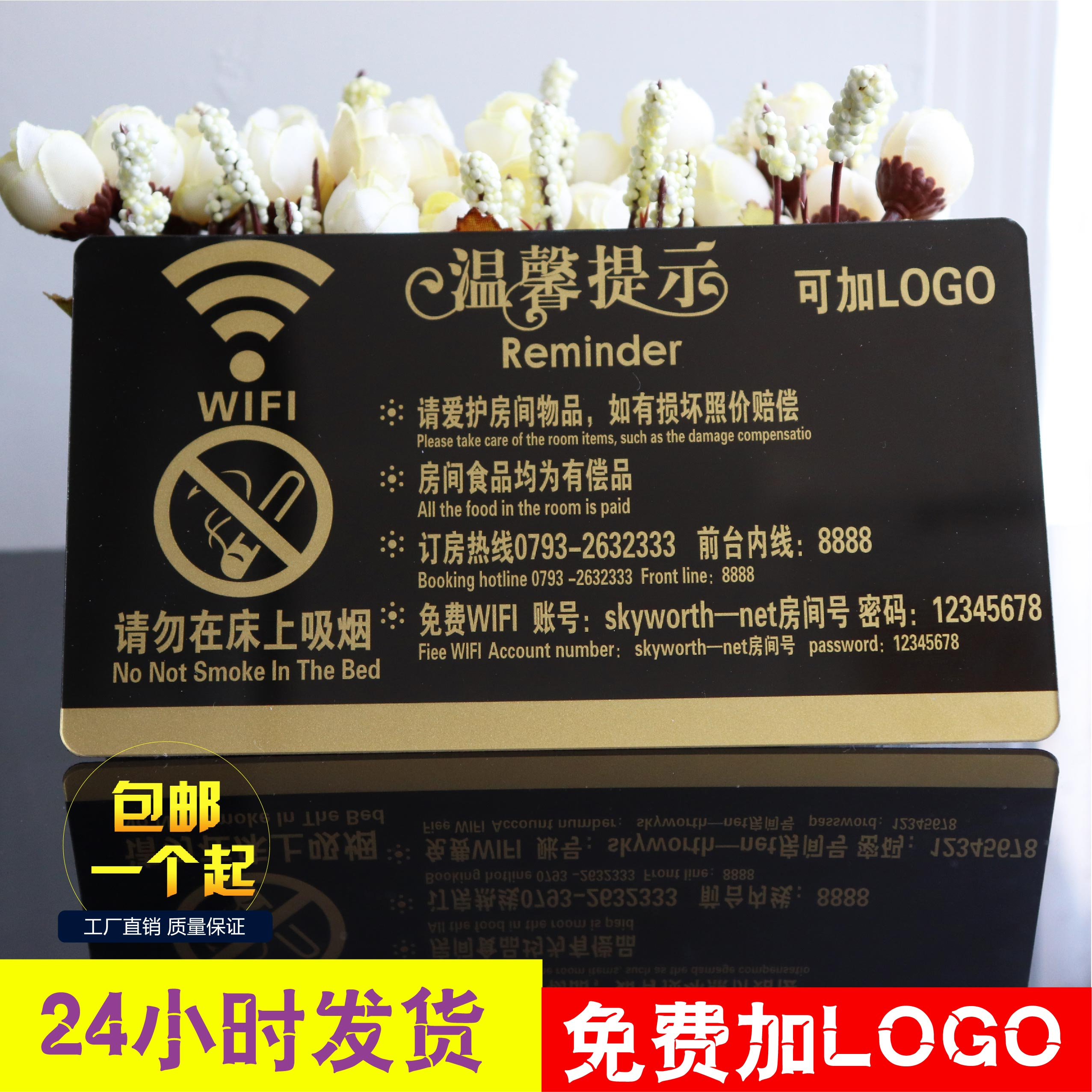 Hotel Sign warm sign Hotel WiFi wireless sign no smoking in bed hotel room