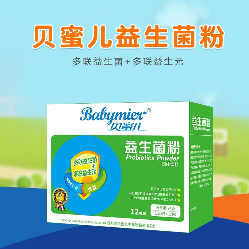 贝蜜儿粉益生元冲剂儿童12袋益生菌