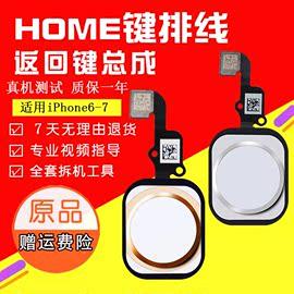 适用按键6识别iPhone6p返回6s代总成6sp指纹排线7plus苹果home键图片