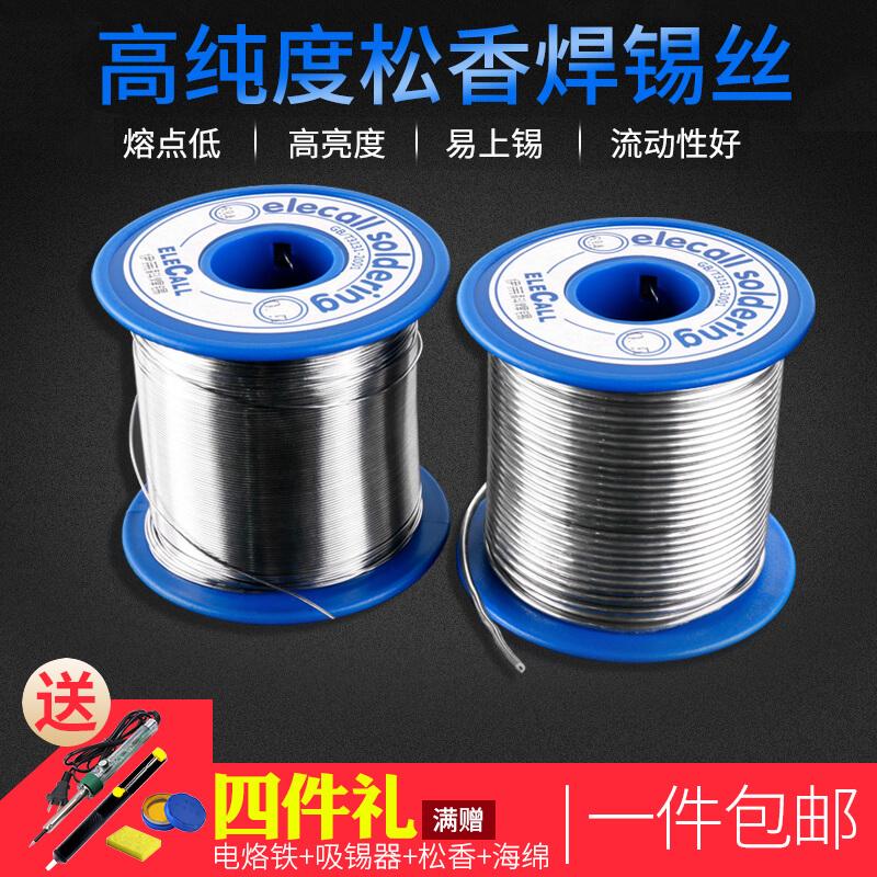 焊锡丝带松香锡浆无铅高纯度助焊剂焊接低温家用0.8mm电烙铁环保1