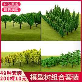 沙盤建筑模型材料景觀場景配景DIY手工仿真樹干成品樹模型樹套裝圖片