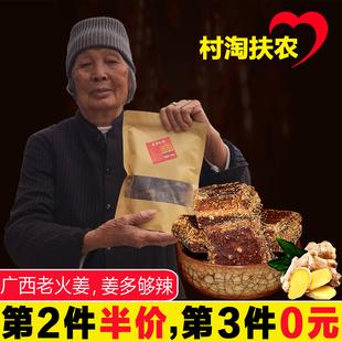 第3件0元 广西古法姜母红糖姜茶500g 甘蔗老黑糖块姜汤茶痛经包邮