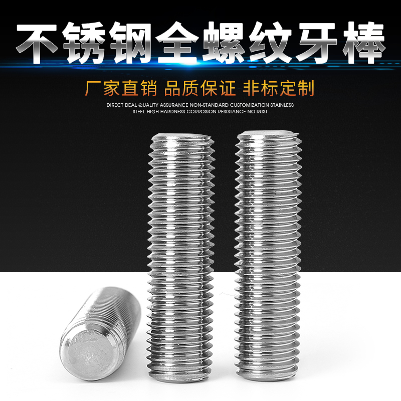 M6 stainless steel 304 tooth bar and tooth bar headless bolt double head stud full thread screw screw screw screw rod