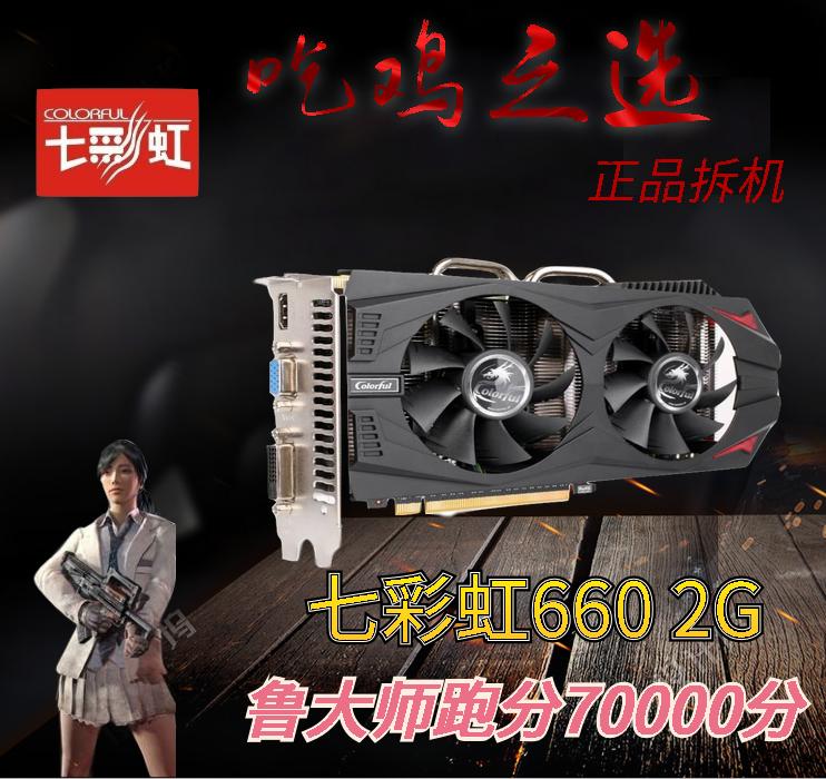 12-02新券七彩虹gtx660 2g独立游戏二手显卡