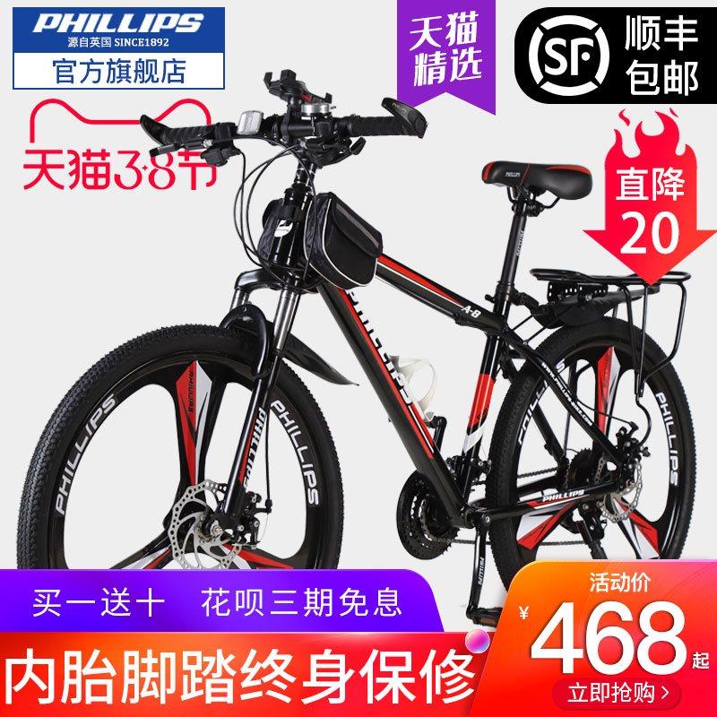 フィリップマウンテンバイク大人越野変速27速一輪自動車男女学生自転車