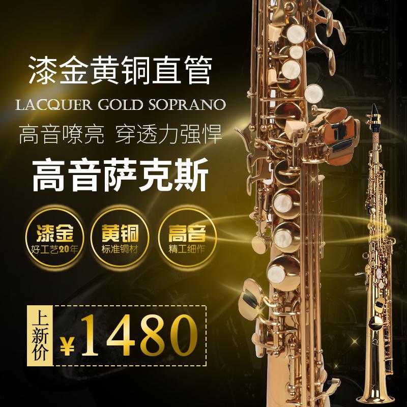正品专业演奏级高音萨克斯直管一体初学者降B调 直管高音萨克斯