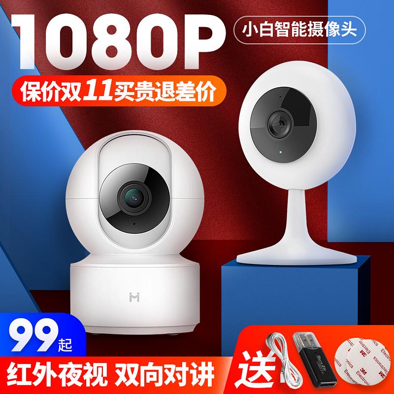 小米摄像头米家小白智能机1080P家用高清夜视大众版云台360度无线wifi手机远程监控器宠物网络探头家庭看店宝