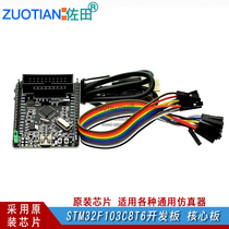 STM32F103C8T6 Development Board STM32 Small system core Board STM32 single-chip machine learning Board Experimental Board