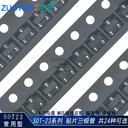 SOT23系列贴片三极管 N/P沟道 MOS场效应管 常用型共24种可选择