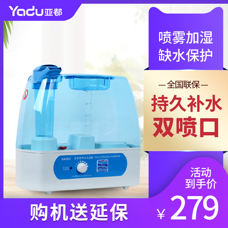 Yadu air humidifier yc-d205 domestic office ultrasonic humidifier 5 L large water tank instrument use