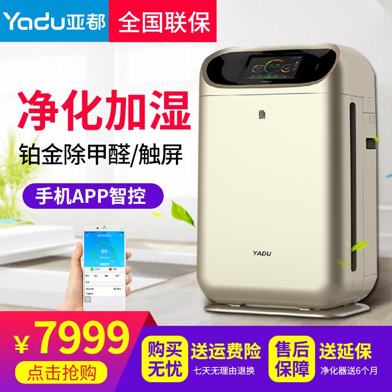 [亚都东方卫士专卖空气净化,氧吧]亚都空气净化器KJF3688家用卧室月销量0件仅售6999元