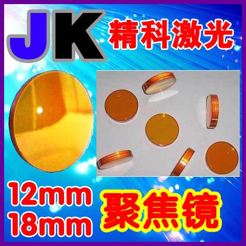 激光雕刻机切割机透镜返光镜折射镜聚焦镜\12 18 19 20 进口镜片