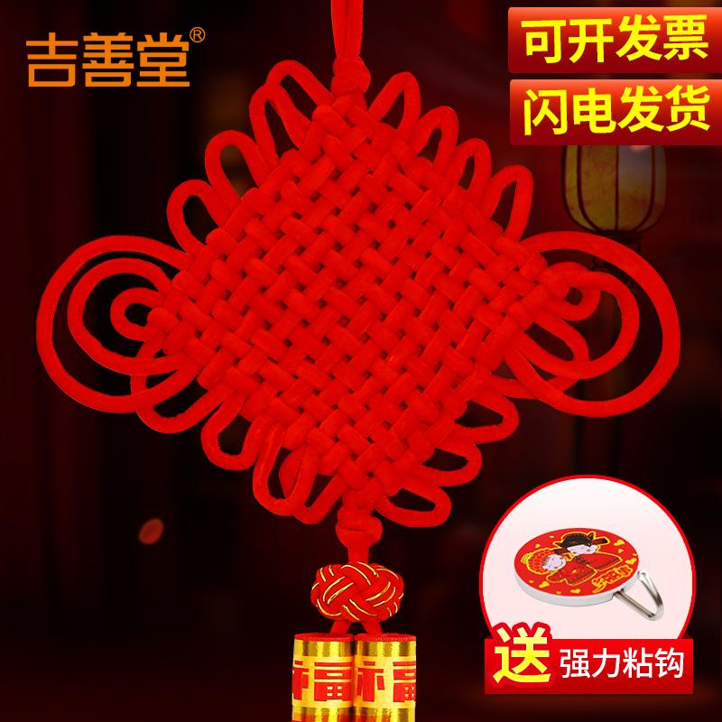 福字大号中国结挂件 家居客厅新房结婚新婚庆喜庆节日装饰品壁挂