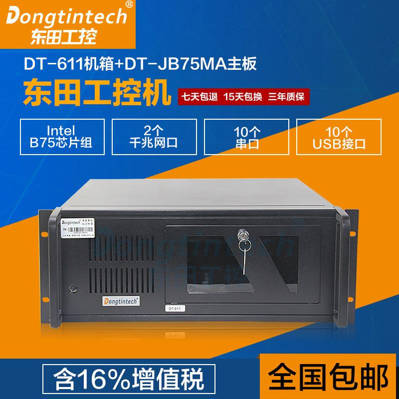东田工控机IPC-611-JB75  10串12USB 4PCI工业服务器电脑