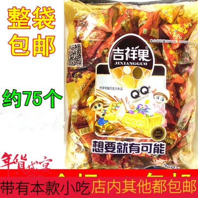 广东小吃75个独立装吉祥果奇趣脆皮巧克力豆美味糖果零食礼物