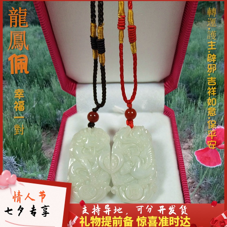 Tanabata Valentines Day gift jade couple jade pendant dragon and Phoenix a pair of mens and womens necklaces