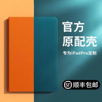 ipadpro 2019磁吸2020苹果2保护壳