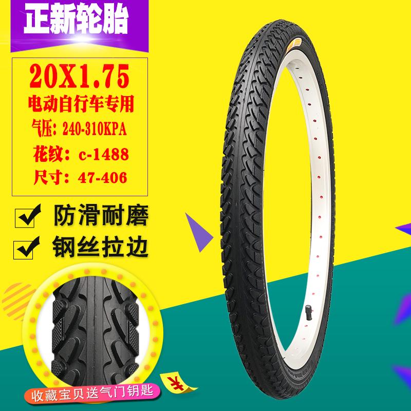 正品CST正新电动车自行车外胎20X175加厚轮胎47-406轮胎20x1.75