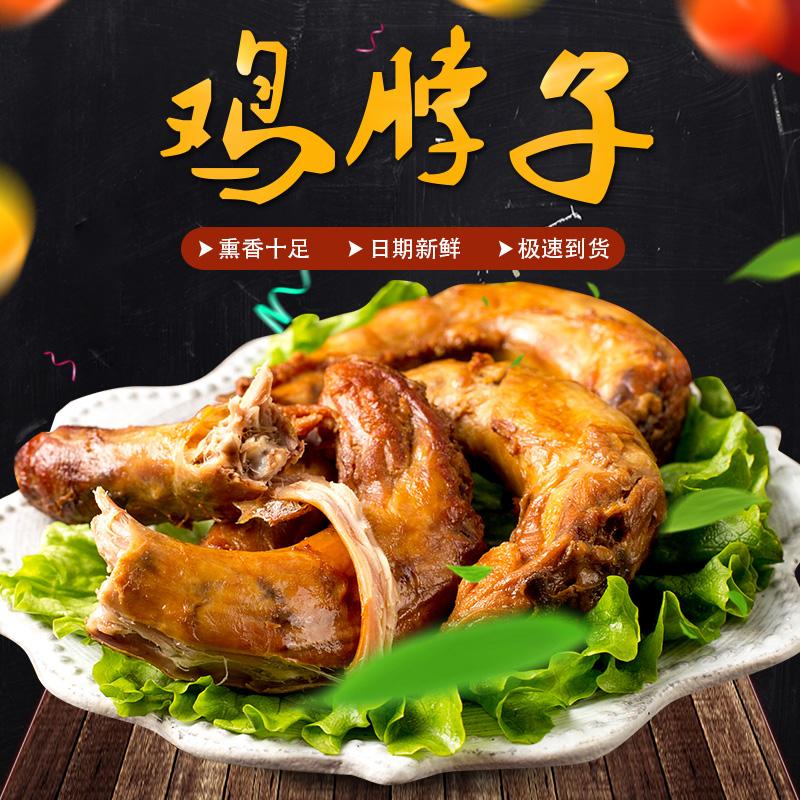 鸡脖子 哈尔滨特色食品 熏酱卤味熟食 美食小吃500g