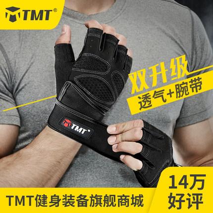TMT健身手套男女哑铃器械单杠锻炼护腕训练半指冬季单车防滑运动