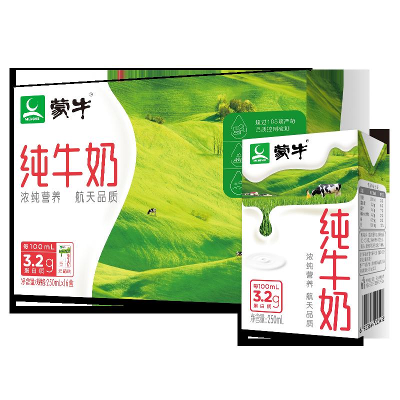 蒙牛旗舰店250ml*16盒整箱纯牛奶48.00元包邮