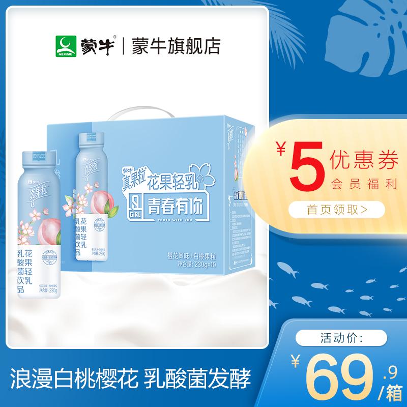 【肖战推荐】【预售】蒙牛真果粒花果轻乳樱花白桃味230g*10瓶
