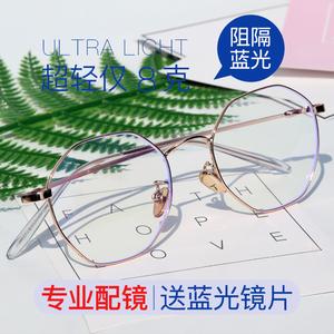 防蓝光辐射眼镜女潮韩版多边形平光镜素颜神器网红款近视眼睛框架