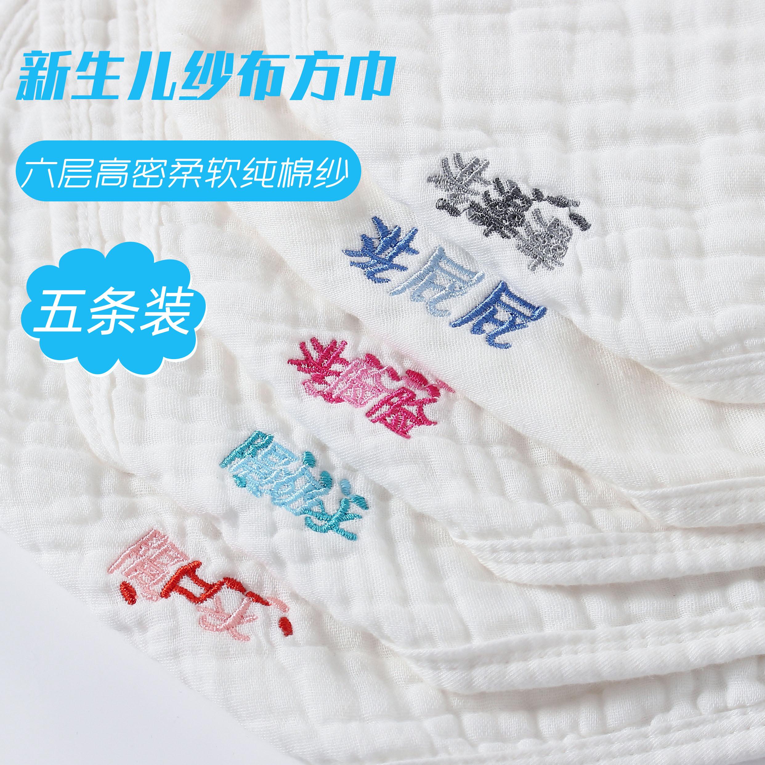 婴儿口水巾宝宝纱布毛巾纯棉洗澡小方巾6层超软新生儿用品洗脸巾