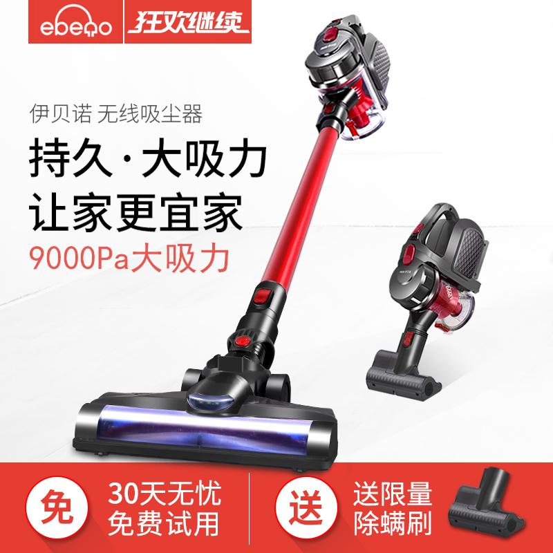 伊贝诺无线吸尘器家用小型超静音强力大功率手持式无绳地毯吸尘机