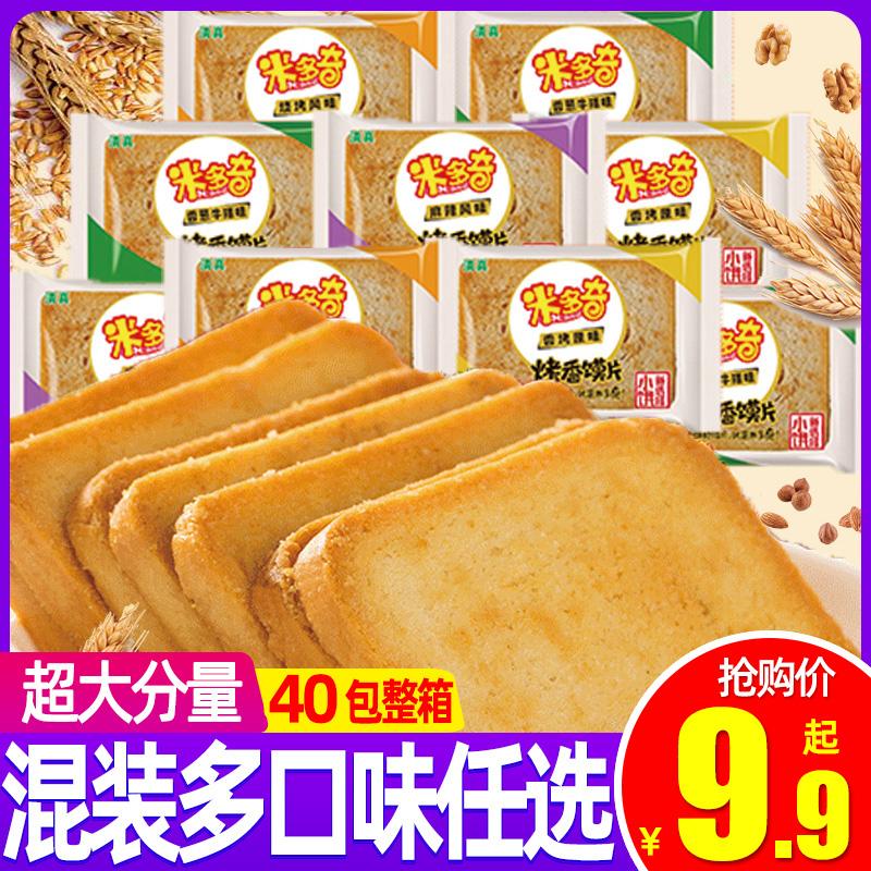 米多奇烤馍片40包早餐馒头片饼干小包网红零食大礼包小吃散装一箱