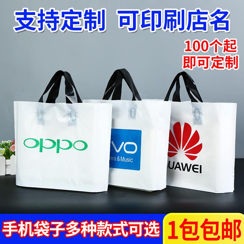 可定制横版vivo华为oppo小米塑料礼品手机店手提袋子印刷logo店名