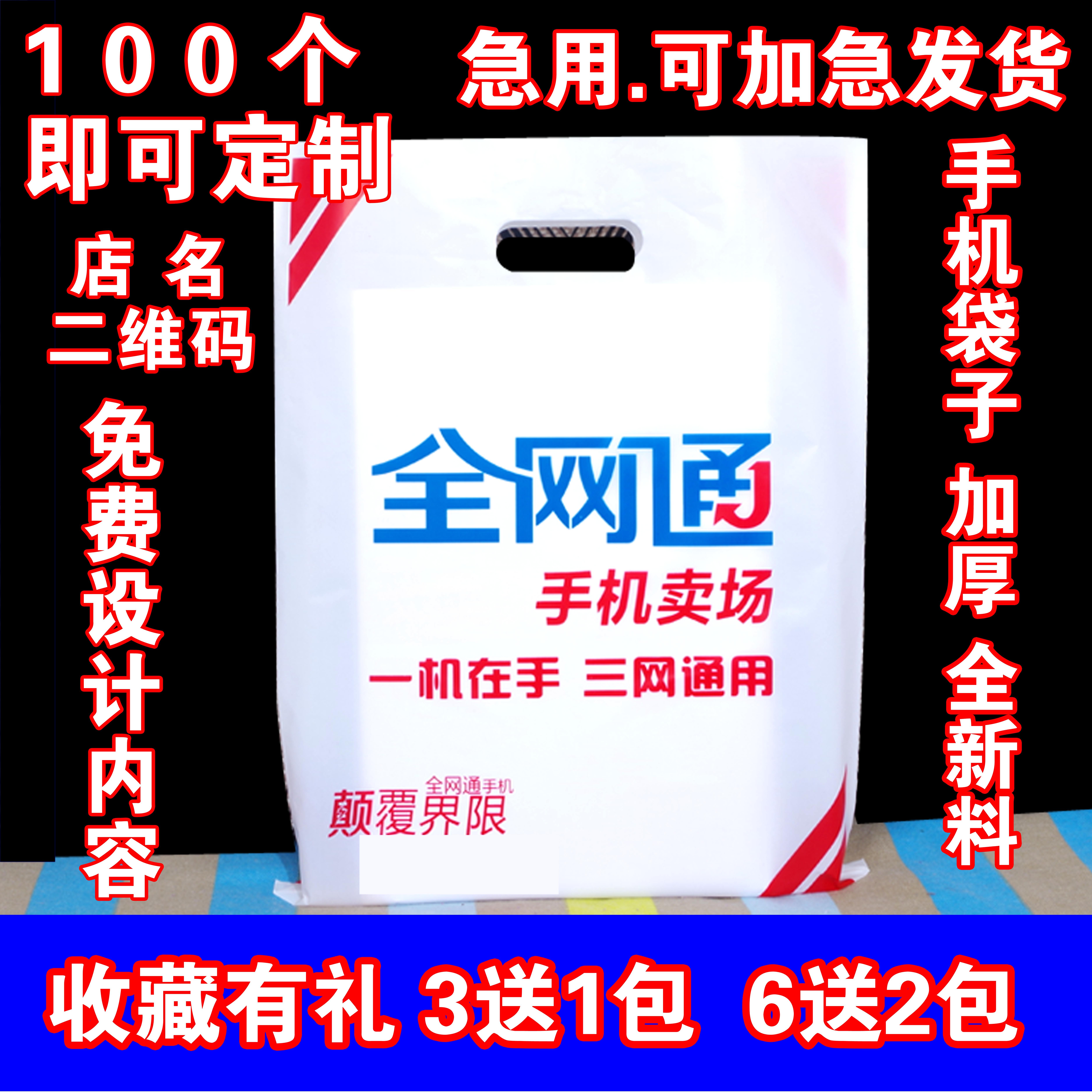 小米vivo新华为oppo移动4G塑料礼品手机店手提袋子定做印店名批发