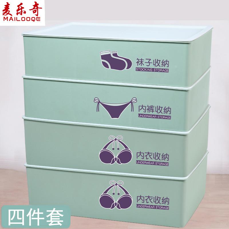 装内衣内裤收纳盒放文胸袜子的整理箱抽屉式三件套有盖塑料格家用