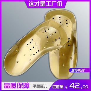 天津矯正按摩鞋墊清庫存男女通用無包裝骨基特價包郵其它尺碼