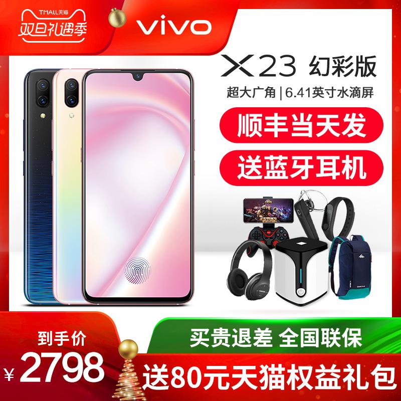新品vivo X23幻彩版手机新款正品全新 vivox23 x23 x21 x21i x21s x30 vovix23 plus限量版bbk官方旗舰店官网