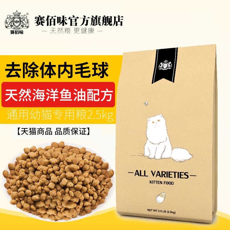 赛佰味猫粮宠物幼猫专用天然粮深海鱼油育毛美毛三文鱼猫主粮食品