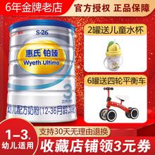3岁瑞士进口 新日期惠氏s26铂臻3段800g克三段婴幼儿配方牛奶粉1