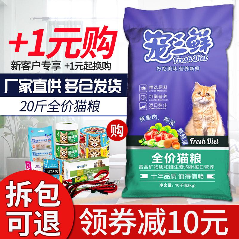 雷米高成幼猫粮宠三鲜全阶段鲜鱼肉增肥发腮流浪猫全猫10k通用优惠券