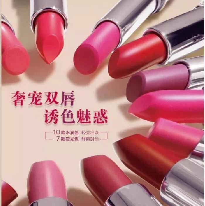 美乐家官网正品环保口红唇釉润唇膏(非品牌)