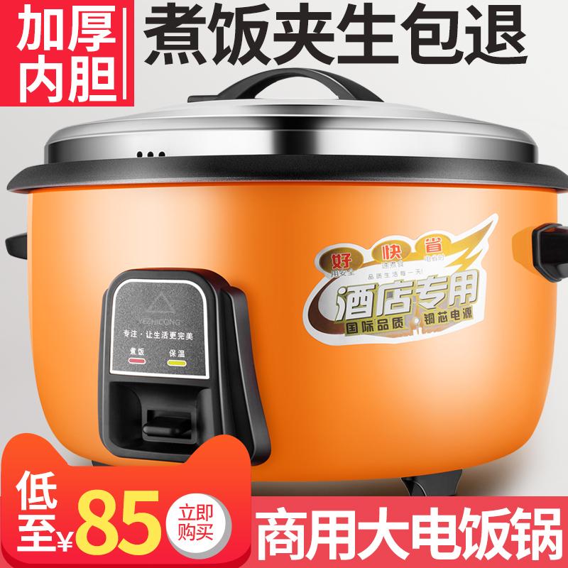 老式大电饭锅大容量15-20-30-40人食堂商用10L饭店食堂超大电饭煲