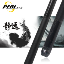 Peel Force Peri Billiards Club Big head American nine club Chinese black 8 Table Club quiet Distance series